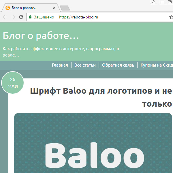 rabota_blog