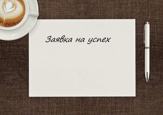 sayavka_na_uspeh