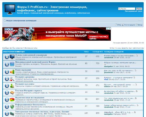 forum_e-proficom