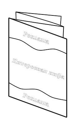 Листовки + перекрестная реклама - buklet