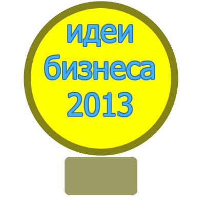 Идеи бизнеса 2013 - 2013