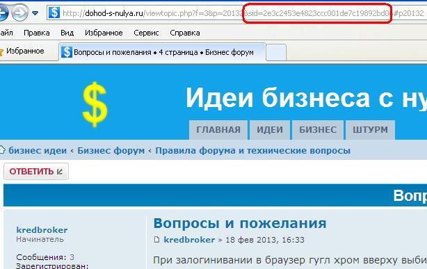 SID в URL-строке форума на phpBB3