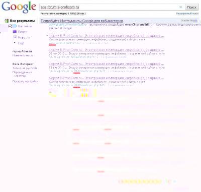 Google страницы в выдаче.