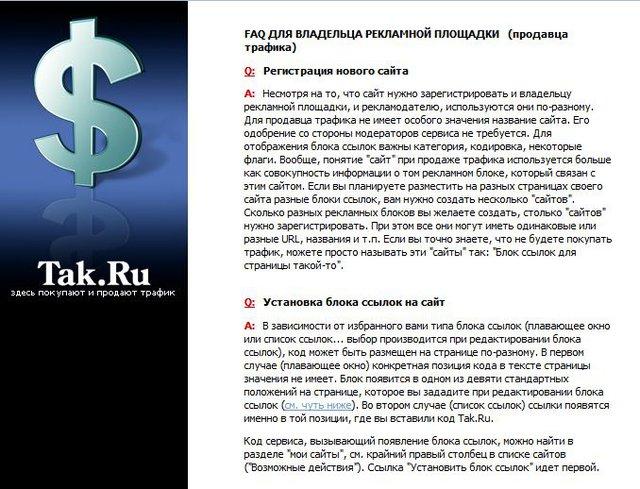 Заработок на автоматических кликах по рекламе так.ру - takru.JPG