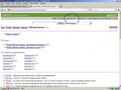 Как зарегистрировать сайт в каталоге Гугл - кталог гугл