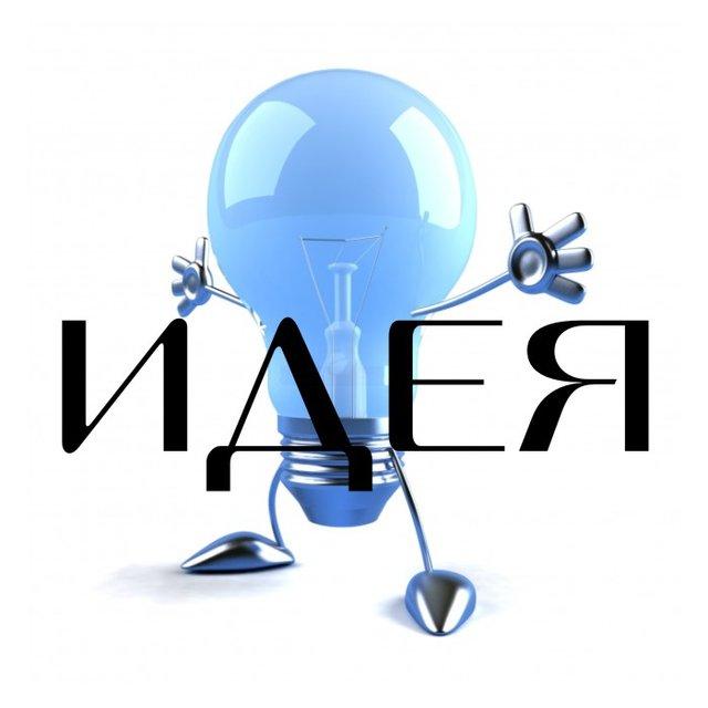 ПОМОГИТЕ С ИДЕЕЙ - idea2
