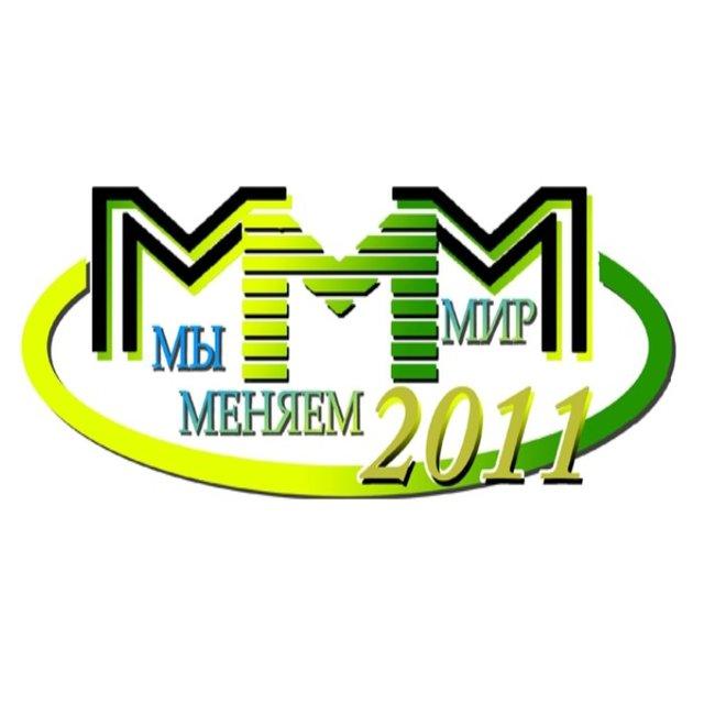 Нужна тихая десятка в МММ-2011 - mmm