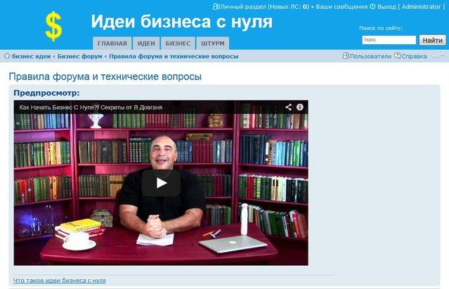 Как вставить видео - пошаговое руководство - media4_2