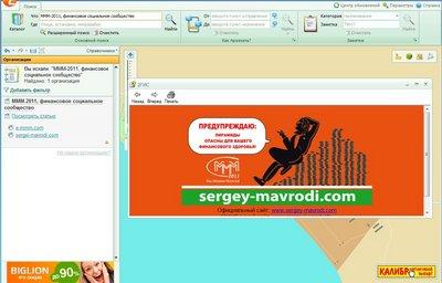 реклама ммм-2011 - ммм-2011.JPG