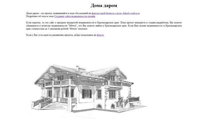 Создание сайта недвижимости онлайн - doma-darom.PNG