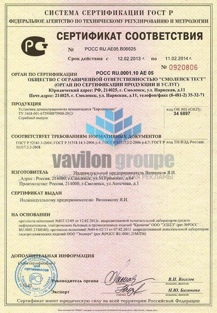 сертификат вавилон
