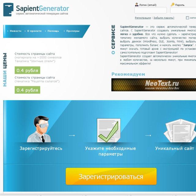 Сервис по автогенерации сайтов SapientGenerator - site po generacion