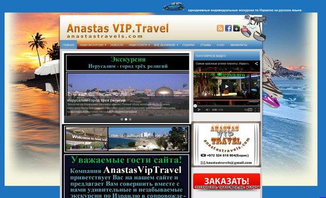 Нет конверсии у сайта индивидуальных экскурсий - anastastravels
