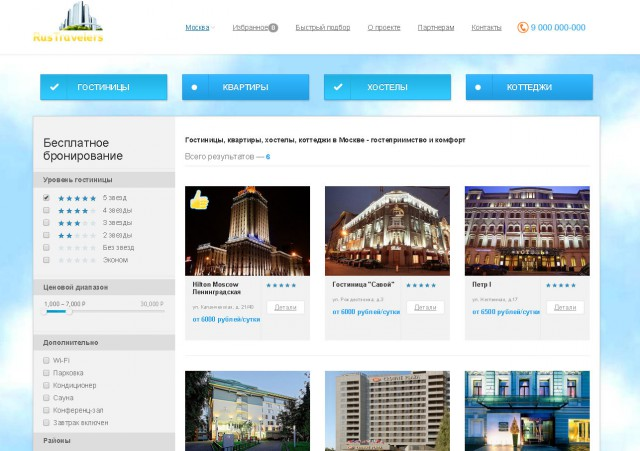 Сервис бронирования гостиниц - быстроокупающийся бизнес! - 2014-09-02_131608