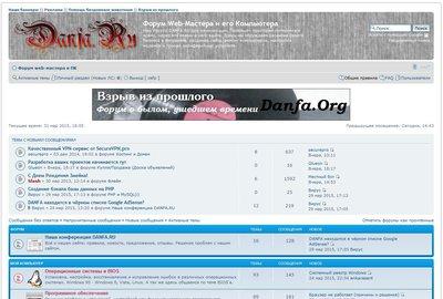 Продам ссылку в шапке форума - schapka_danfa.JPG