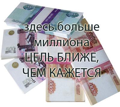 million_rublei