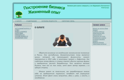 Новый дизайн блога - дизайн.PNG