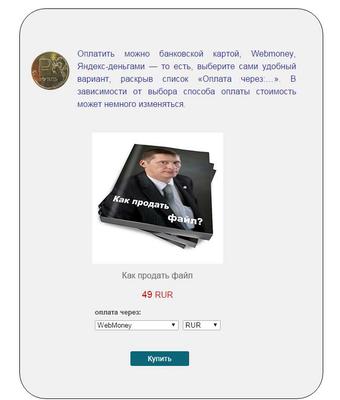 Пример оформления витрины продажи файла на блоге