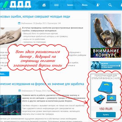 Установка баннера форумчанином Webecom