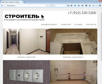 Делаю сайт строительной фирмы - stroim-perm
