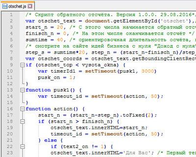 Скрипт обратного отсчёта для улучшения ПФ - skript_otscheta