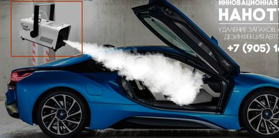 Сухой туман - Была белая дым машина