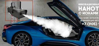 Сухой туман - Стала черная дым машина