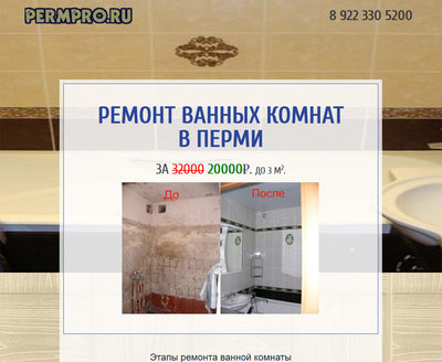 Ремонт квартир и офисов - sait_remont
