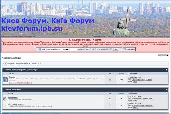 Как заманить пользователей на форум (kievforum)? - kiev
