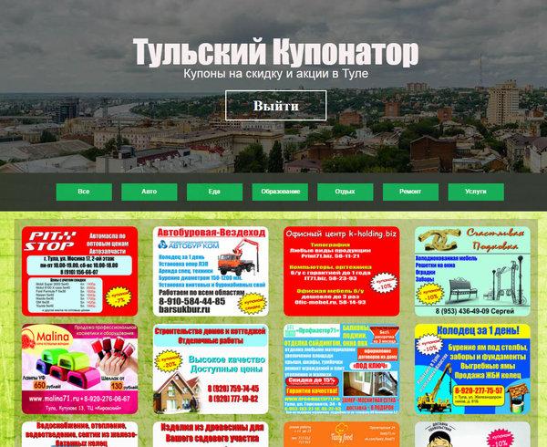Рекламный бизнес с нуля - купонатор оффлайн - sait_kuponator