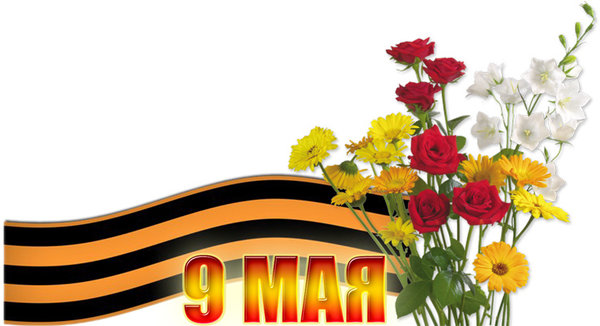 С великим праздником - 9 мая С Днём Победы - 9maya_posdravlenie