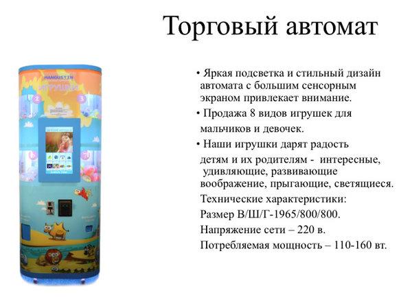 Коммерческое предложение по аренде помещения - avtomat2
