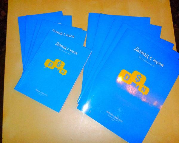 """Первый тираж книги """"Доход с нуля"""" напечатан - knigi"""