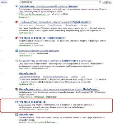 Запрос - инфобизнес от 14.11.2012