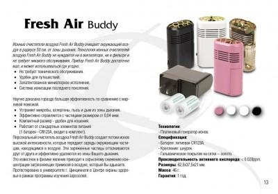 Очистка воздуха-набирающий обороты бизнес! Требуются дилеры. - EcoQuest_cat-13