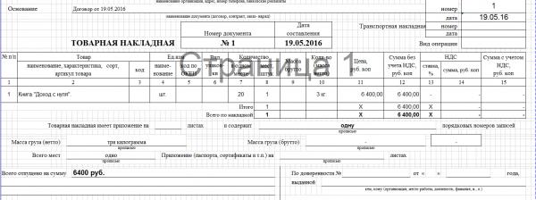 nakladnaya1.PNG