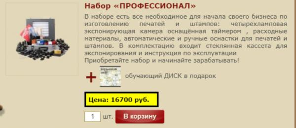 nabor-dlya-pechati