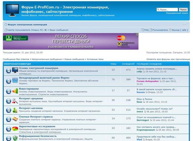 forum e-proficom ru - электронная коммерция, инфобизнес... - glavnaya.JPG